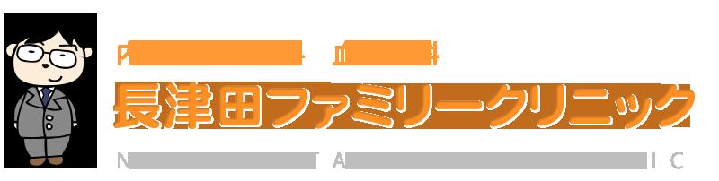 内科、循環器科、血管外科 長津田ファミリークリニック